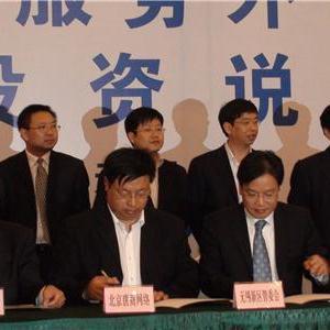360500与凤凰彩票官网网址签订战略合作