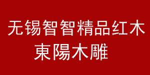 无锡智智精品红木-東陽木雕