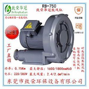 0.75Kw高压风机RB-750高压鼓风机
