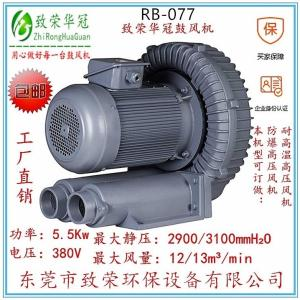 5.5Kw旋涡气泵高压鼓风机RB-077