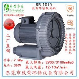 高压鼓风机RB-1010旋涡气泵7.5Kw高压风机厂家