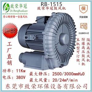 鼓风机厂家11Kw旋涡高压风机RB-1515高压风机