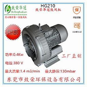 旋涡气泵HG210高压鼓风机0.4Kw旋涡风机