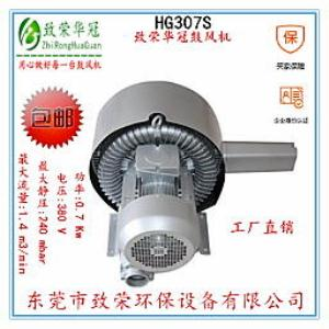 双段式旋涡气泵HG307S鼓风机0.7Kw旋涡气泵