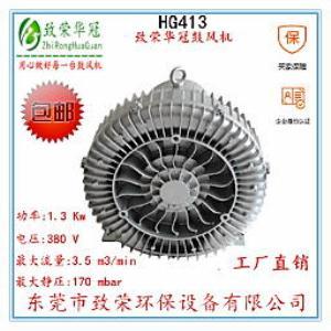 高压旋涡气泵HG413高压鼓风机1.3Kw鼓风机