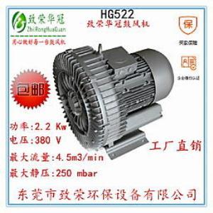 高压风机2.2Kw旋涡气泵HG522高压鼓风机
