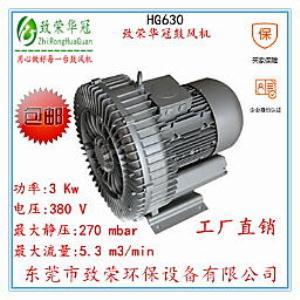 高压旋涡风机3Kw高压鼓风机HG630高压风机