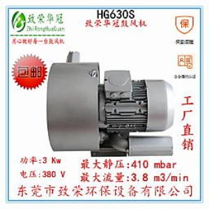 双段式旋涡气泵HG630S高压风机3kw高压鼓风机选型