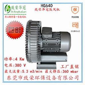旋涡气泵4Kw高压风机HG640旋涡风机厂家