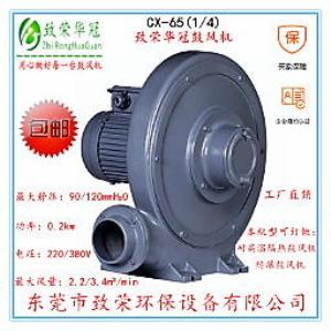 0.2Kw透浦式中压鼓风机CX-65中压风机