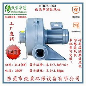 多段式鼓风机HTB75-053中压风机0.4Kw中压鼓风机