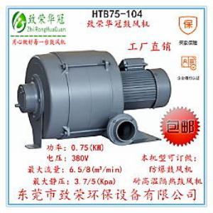 多段式中压风机HTB75-104全风鼓风机0.75Kw中压鼓风机