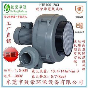 中压鼓风机 HTB100-203 1.5Kw透浦多段式鼓风机