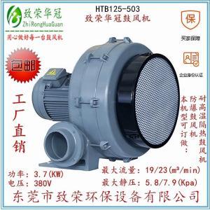 全风鼓风机3.7Kw透浦多段式鼓风机 HTB125-503