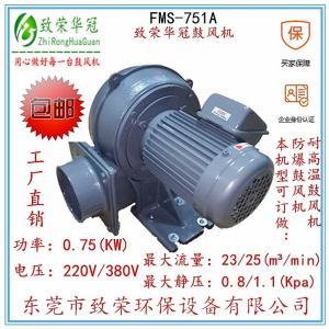 低压鼓风机FMS-751A散热鼓风机0.75Kw全风鼓风机