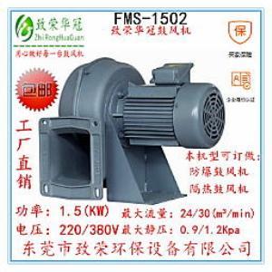 低压离心鼓风机FMS-1502低压风机1.5Kw全风鼓风机