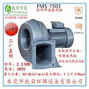 散热离心风机FMS-1503全风鼓风机2.2Kw低压鼓风机