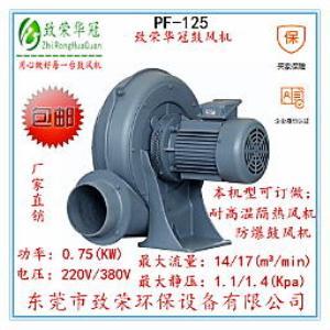 直叶式低压风机PF-125低压鼓风机0.75Kw全风鼓风机