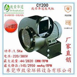 多翼式离心风机 CY200 1.5Kw