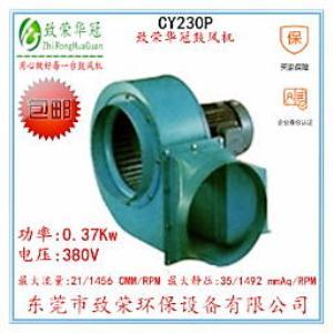离心式鼓风机 CY230P 0.37Kw