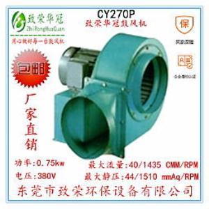 离心式鼓风机 CY270P 0.75Kw