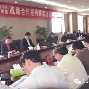 首家县域农村电商战略合作