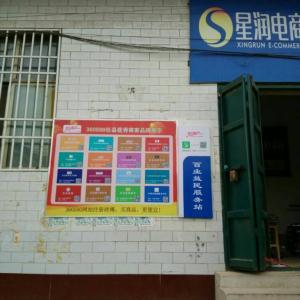 农资连锁店服务站