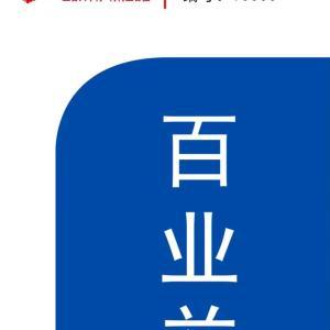百业益民师傅认证服务站