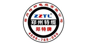 郑州特种电缆有限公司