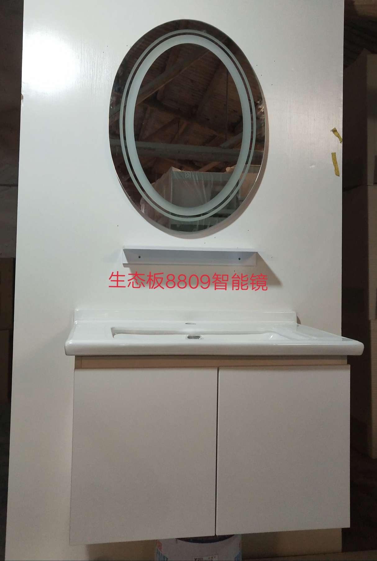 生态板8809智能镜