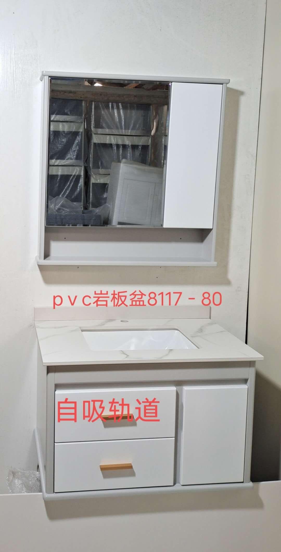 pvC8117-80陶瓷盆
