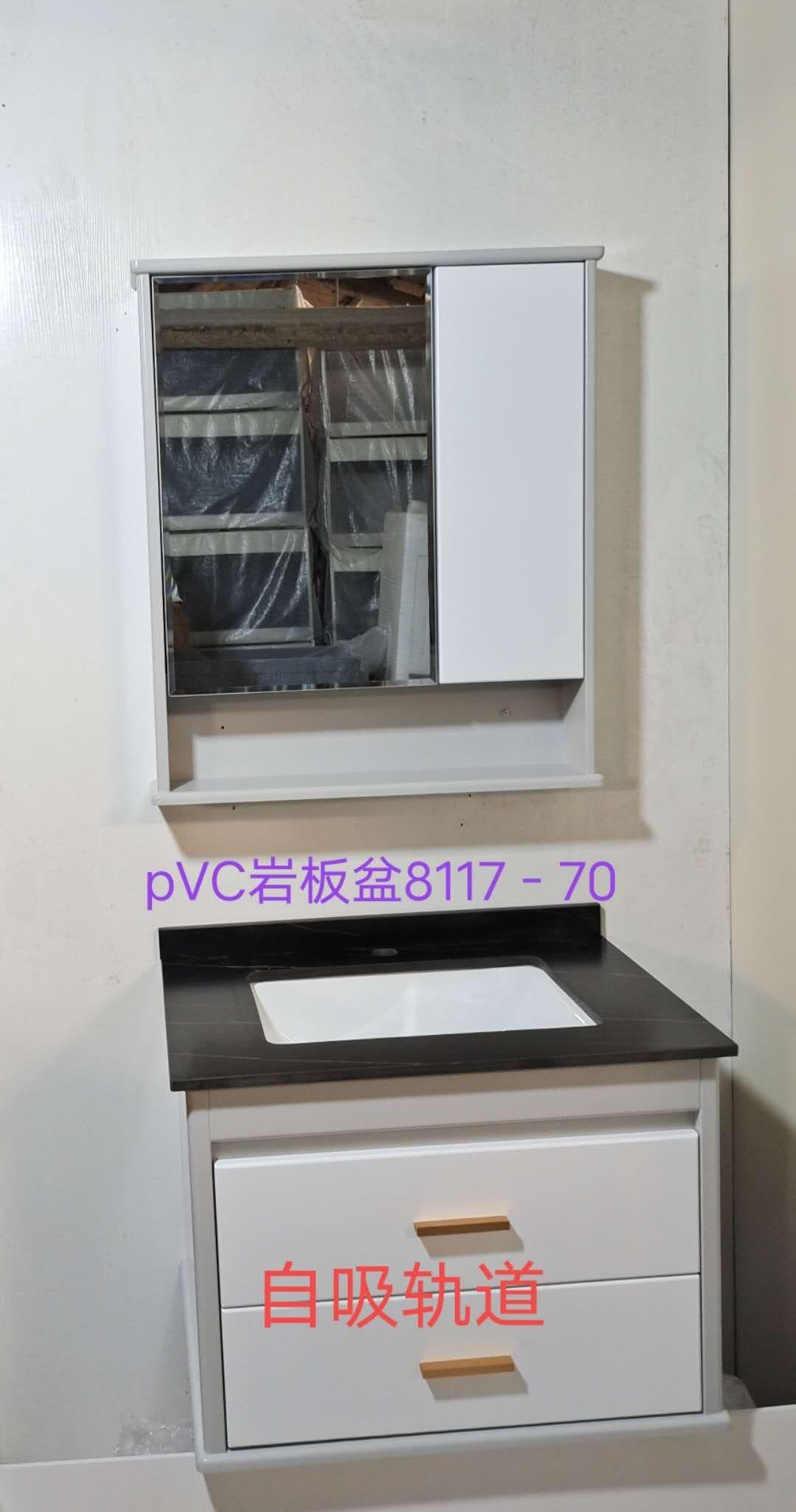 pvc8117-70陶瓷盆