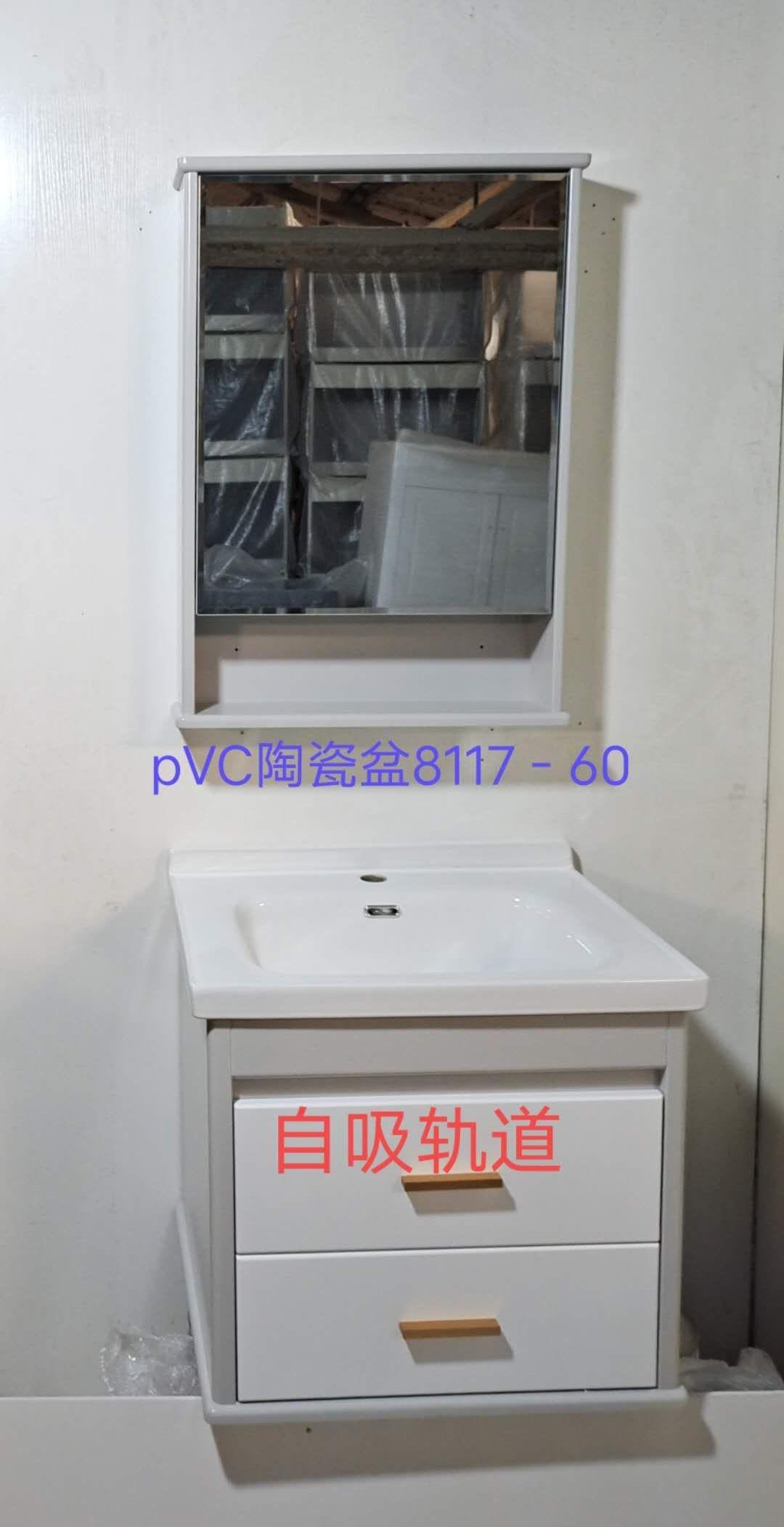 pvc8117-60陶瓷盆