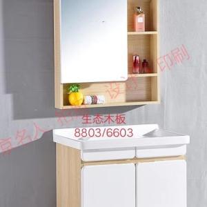 生态木板8803、6603