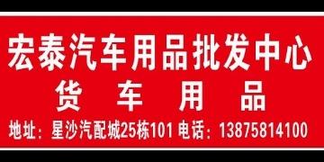 长沙宏泰汽车用品批发中心
