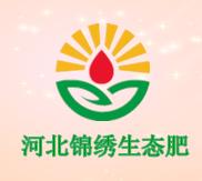 河北锦绣生态肥有限公司