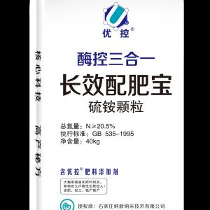 优控长效配肥宝硫铵颗粒-40kg