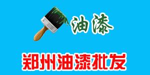 郑州油漆批发