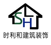 时利和建筑装饰工程有限公司