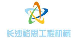 长沙裕思工程机械有限公司