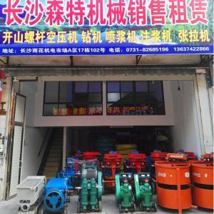 长沙森特机械设备有限公司