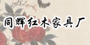 佛山同辉红木家具厂