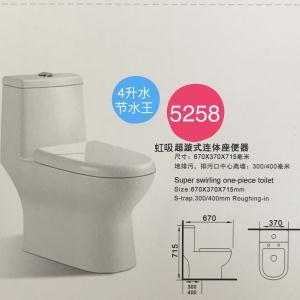 HB-5258(节水王)