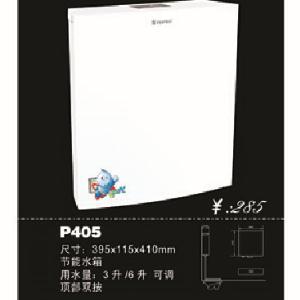 水箱P405