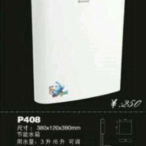 水箱P408