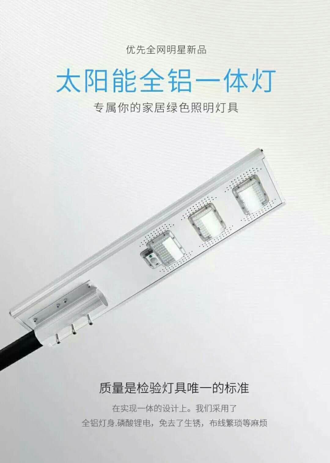 太阳能型材灯50W/100W/150W
