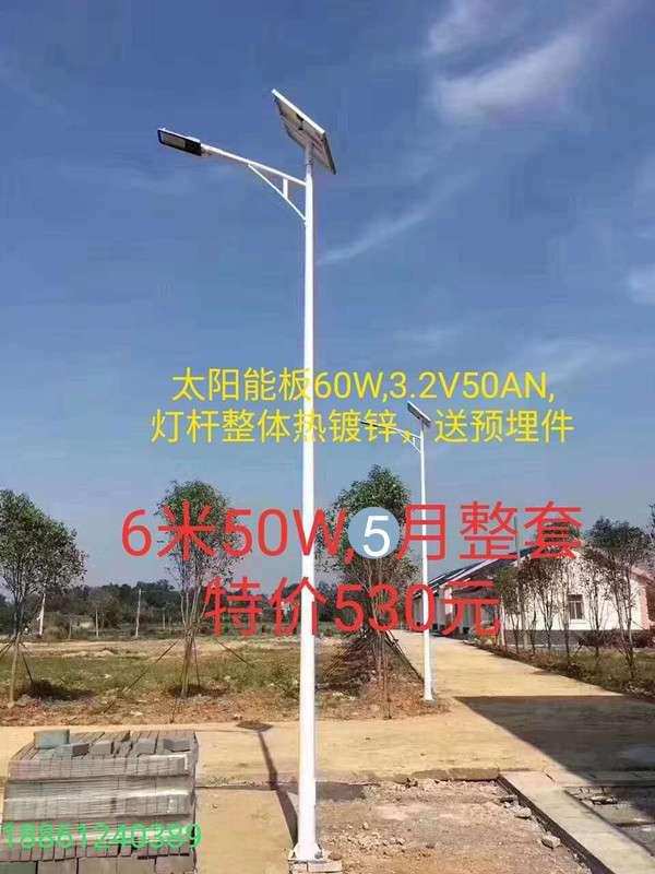 金豆50W6米A字太阳能路灯