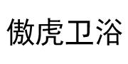 郑州傲虎卫浴