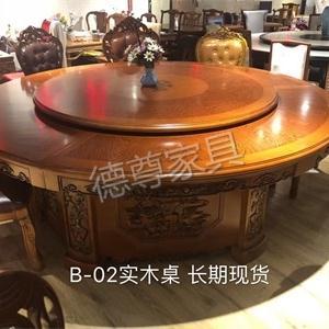 B-02实木桌
