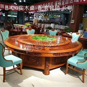 B-04实木桌